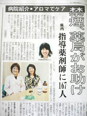 2007年5月9日沖縄タイムス朝刊